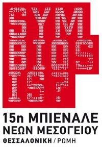 15η Μπιενάλε Νέων Καλλιτεχνών της Ευρώπης & της Μεσογείου