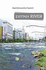 Παρουσίαση του νέου βιβλίου της Μαρίας Καλατζοπούλου – Τσιρπανλή «ΣΥΓΓΡΟΥ RIVER»