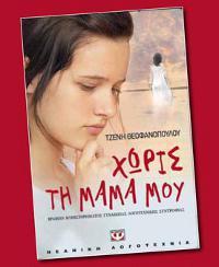 Παρουσίαση του βιβλίου της Τζένης Θεοφανοπούλου, «ΧΩΡΙΣ ΤΗ ΜΑΜΑ ΜΟΥ»