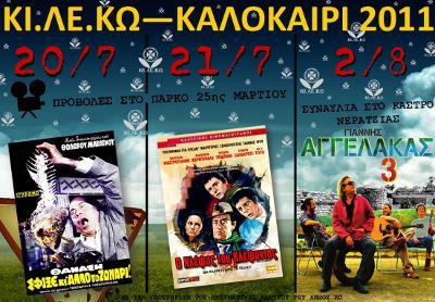 KΙΛΕΚΩ - Ιπποκράτεια 2011