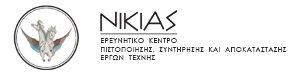 Ερευνητικό Κέντρο «ΝΙΚΙΑΣ»