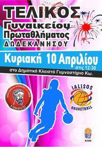 Τελικός Γυναικείου Πρωταθλήματος Μπάσκετ Δωδεκανήσου