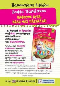 Βάφουμε αυγά, Καλή μας Πασχαλιά: παρουσίαση παιδικού βιβλίου