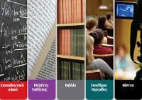 Ψηφιακή Βιβλιοθήκη του Προγράμματος