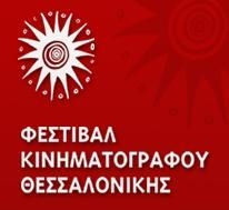 Τα Καταστήματα Κράτησης σε ολόκληρη την Ελλάδα υποδέχονται το «Φεστιβάλ Ντοκιμαντέρ Θεσσαλονίκης».