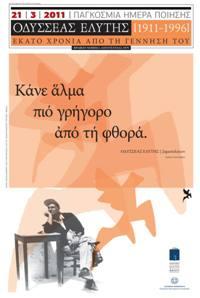 Παγκόσμια Ημέρα Ποίησης –21 Μαρτίου 2011- Η Ελλάδα διαβάζει Ελύτη