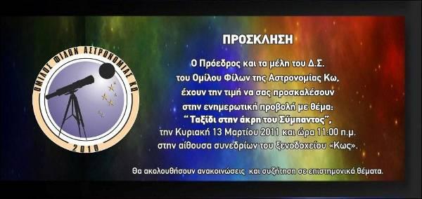 Όμιλος Φίλων Αστρονομίας Κω